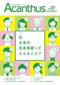 金沢大学広報誌|アカンサス No.37