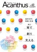 金沢大学広報誌|アカンサス No.40