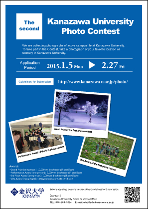 The Second Kanazawa University Photo Contest