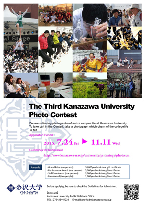 The Third Kanazawa University Photo Contest